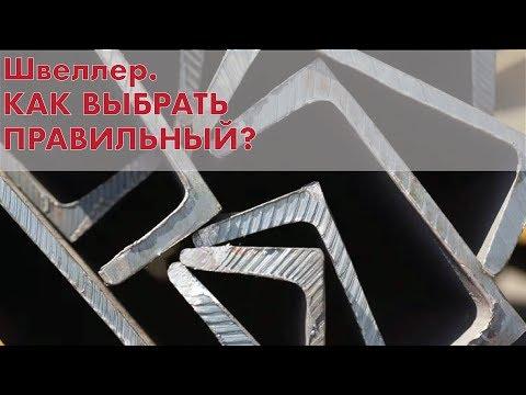 Видео Швеллер стальной гнутый 60х40х3 цена