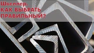 видео Швеллеры стальные горячекатаные, швеллеры стальные гнутые