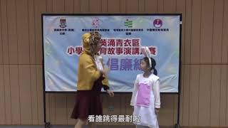 Publication Date: 2018-05-28 | Video Title: 小學生德育故事演講比賽親子倡廉組2018-銀獎《獅子與兔子大
