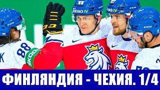 Хоккей ЧМ 2021 Финляндия Чехия Сборная Чехии бросает вызов действующим чемпионам мира финнам