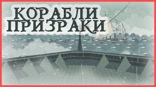 Edu: Корабли-призраки