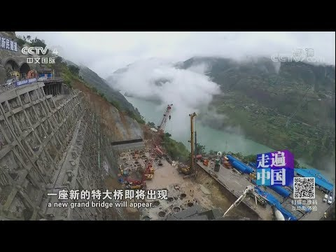 Super Bridges in China(Documentary)超级挑战——中国桥梁