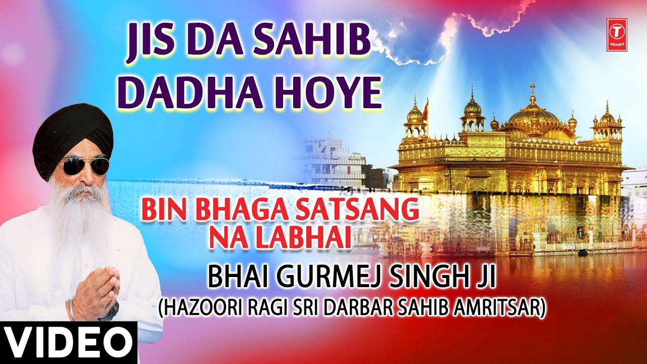 Download JIS DA SAHIB DADHA HOYE |BHAI GURMEJ SINGH JI(HAZOORI RAGI) | BIN BHAGA SATSANG NA LABHAI