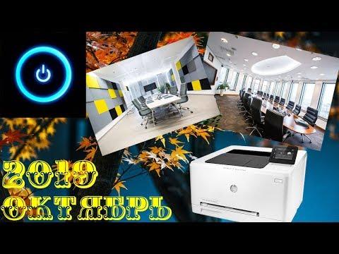 🔴 Рынок цветных лазерных принтеров для студента или в офис. Октябрь 2019 года.
