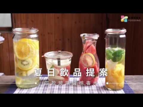 【夏日飲品提案】四款玻璃罐沁涼水果飲 | 台灣好食材 Fooding x 里仁