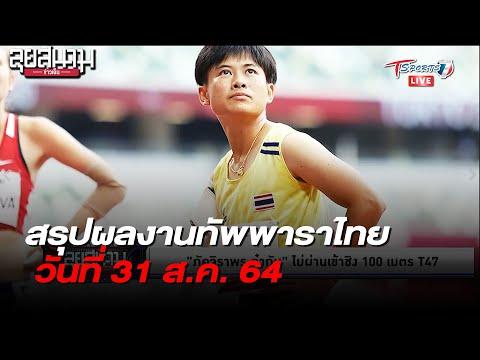 รวมผลงานทัพพาราลิมปิกไทย ประจำวันที่ 31 ส.ค. 64 | ลุยสนามข่าวเย็น | 31 ส.ค.64 | T Sports 7