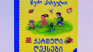 საბავშვო ლექსები (<b>sabavshvo</b> leqsebi)