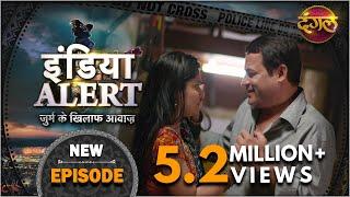 India Alert   New Episode 359   Saali Aadhi Gharwali ( साली आधी घरवाली )   Dangal TV Channel