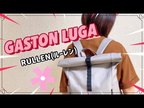【GASTON LUGA】バックパックRULLEN(ルーレン)の魅力をアラフィフシングルマザーがレビューします♪