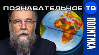 видео Геополитика.RU