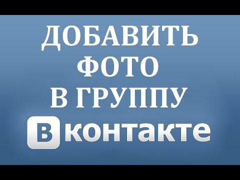 Как добавить фото в группу ВК (Вконтакте)