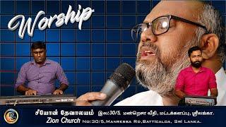 Tamil Christian Worship | 25.07.2021 Worship | Pst.Roshan MAhesan | Zion Church Batticaloa Sri Lanka