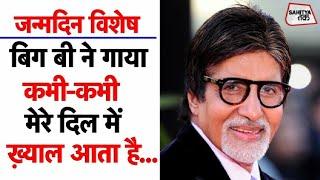 Amitabh ने किसके लिए गाया Kabhi Kabhi Mere Dil Me   Sahitya Tak