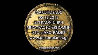 ΛΙΑΚΟΠΟΥΛΟΣ : ΕΚΠΟΜΠΗ 05.12.2012