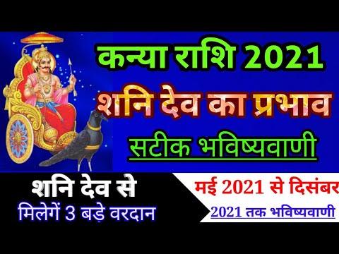 Kanya Rashi 2021  शनि देव का प्रभाव  May To December 2021 Kanya Rashi शनि देव देगें 3 बड़े वरदान 