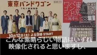映像化したい小説No.1が亀梨和也、多部未華子で鮮やかにドラマ化!「東...