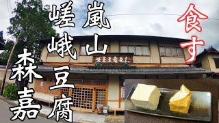 【嵐山】これぞ京都の豆腐 嵯峨豆腐 森嘉を食す!✨嵯峨の一角にある有名豆腐店🌴京都旅行に是非行ってみてください