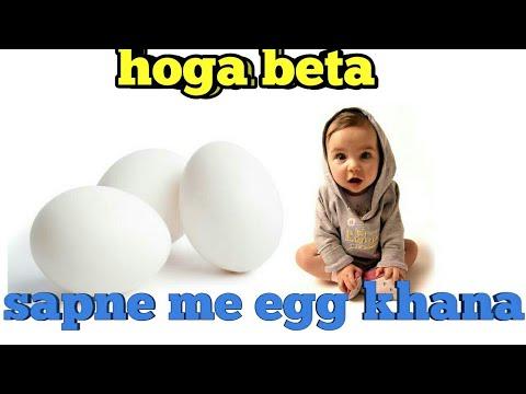 Sapne Mein Aande Dekhna Hota He Putra Ki Prapti
