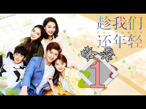 [INDO SUB] In Youth  趁我们还年轻 Ep 1 【Serial Tv Populer : Chinese Drama Indonesia】