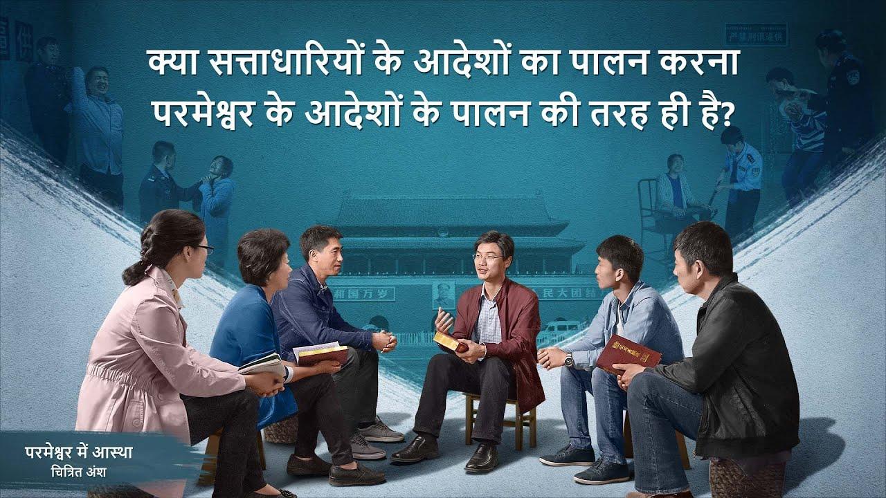 """Hindi Christian Movie """"परमेश्वर में आस्था"""" अंश 1 : क्या सत्ताधारियों के आदेशों का पालन करना परमेश्वर के आदेशों के पालन की तरह ही है?"""