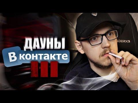 ДАУНЫ ВКОНТАКТЕ 3 - АНАЛЬНАЯ КАРА (18+)