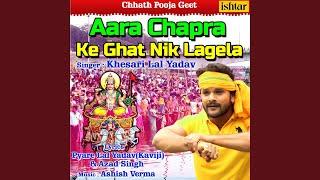 Aara Chapra Ke Ghat Nik Lagela