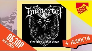 Immortal - Northern Chaos Gods (2018) обзор (review)