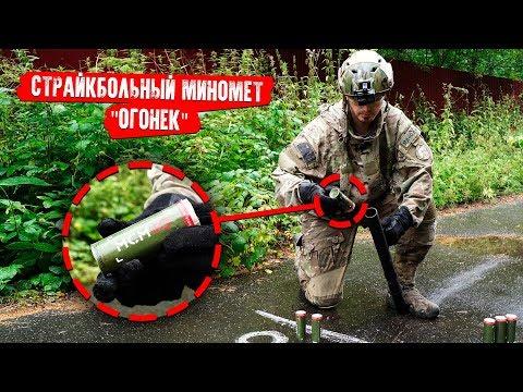СТРАЙКБОЛЬНЫЙ МИНОМЕТ - ОГОНЕК И МСМ40. CHEATER AIRSOFT MORTAR BARRAGE!