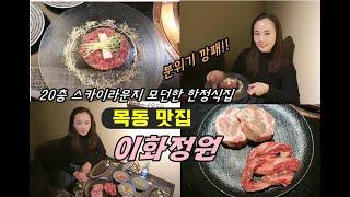 20층 스카이라운지 모던한식집 목동맛집 이화정원 데이트…