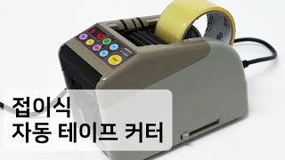 접이식 일반식 선택할 수 있는 테이프 커터기 RT-90…