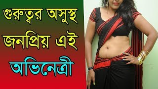 গুরুত্বর অসুস্থ জনপ্রিয় বাঙ্গালী অভিনেত্রী।আপনি জানেন?Bengali Actress Aparna Sen News