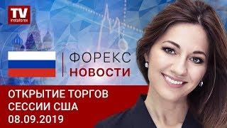 InstaForex tv news: 08.10.2019: Доллар замер в ожидании встречи США и КНР  (USDХ, CAD, GBP, EUR)