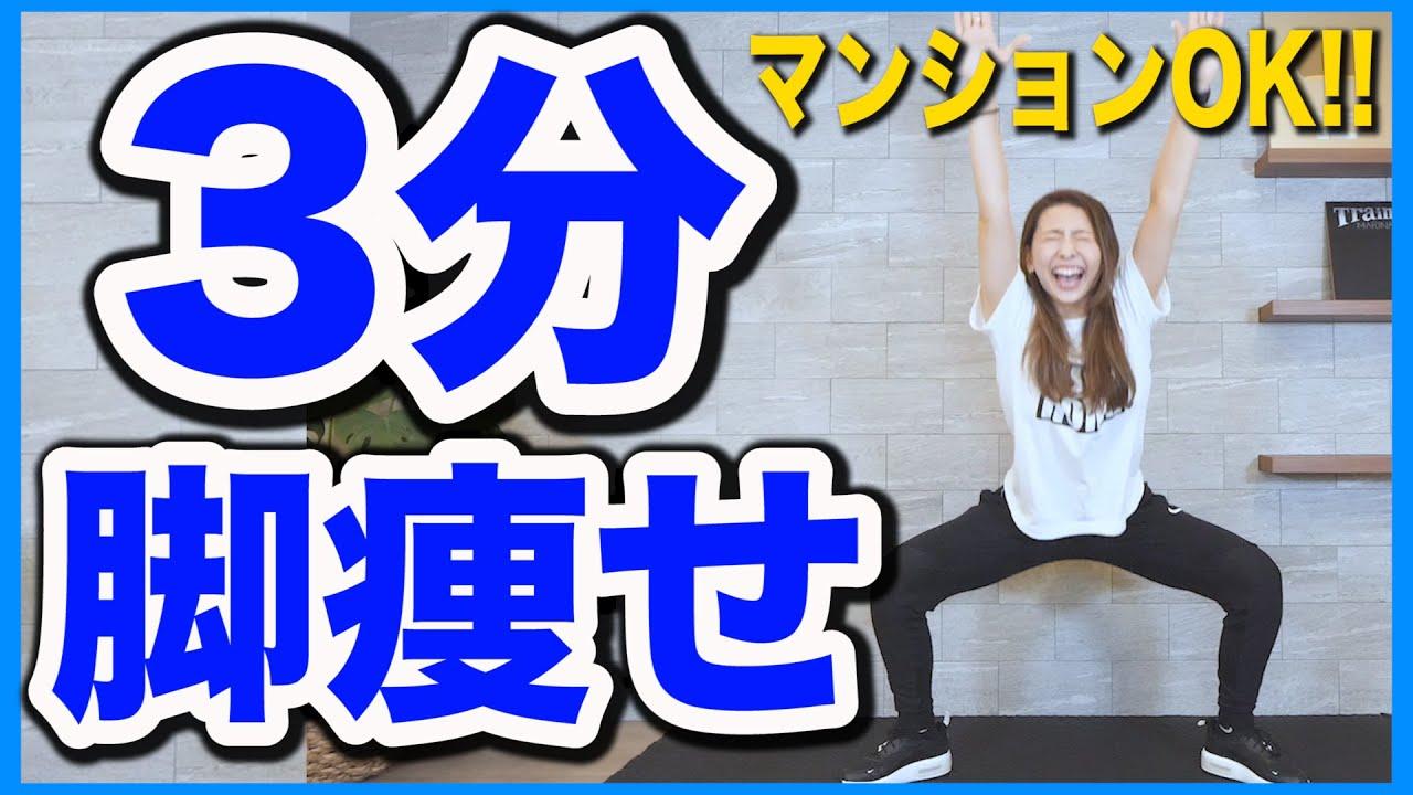 【 サクッと3分】足痩せ筋トレメドレーで引き締める!!(スクワット&ランジ)