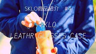 SKLOカスタム出来るレザーグラスケース
