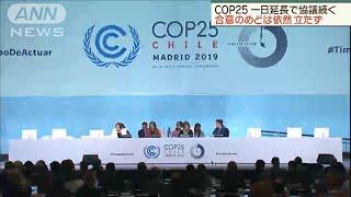 気候変動対策「COP25」日程延長も合意のめど立たず(19/12/15)