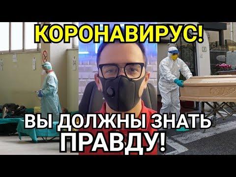 Коронавирус в Украине - ЭТО СТРАШНО, НО ВЫ ДОЛЖНЫ ЗНАТЬ ПРАВДУ, ЧТО ДАЛЬШЕ НАС ЖДЕТ!