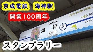 【スタンプラリー】京成電鉄 海神駅開業100周年記念!重ね捺しスタンプラリー(2019)
