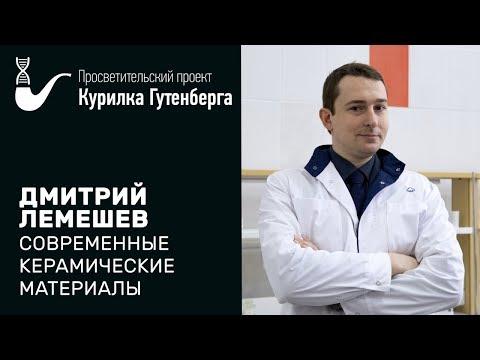 Современные керамические материалы – Дмитрий Лемешев