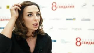 """Интервью с создателями фильма """"8 первых свиданий"""""""
