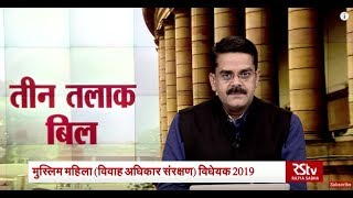 Desh Deshantar तीन तलाक बिल Triple Talaq Bill