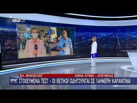 Star - Ειδήσεις 3.7.2020 - βράδυ