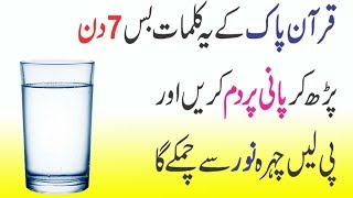Wazifa For Facial Beauty    Chehre K Noor Ka Amal