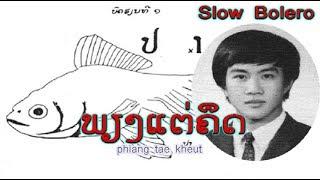 ພຽງແຕ່ຄຶດ  :  ຈັນທະຣາ ອຸເທນສັກດາ  -  Chanthara OUTHENSACKDA (VO) ເພັງລາວ ເພງລາວ เพลงลาว lao song