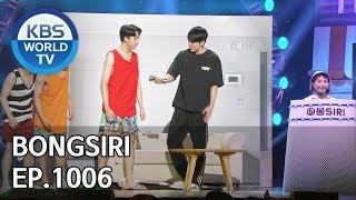Bongsiri | 봉시리 [Gag Concert / 2019.07.07]