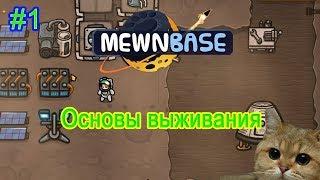 Mewnbase прохождение 1