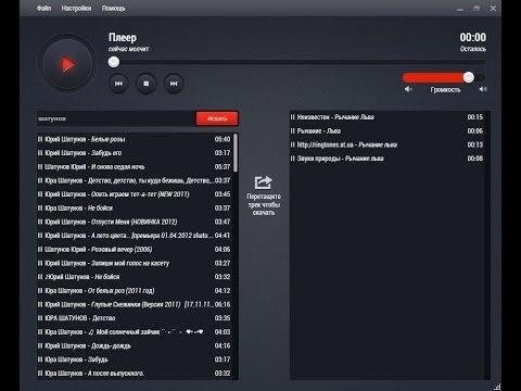 Аудио проигрыватели - Windows 7, программы windows 7