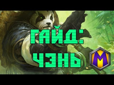 видео: Гайд: Чэнь (heroes of the storm)