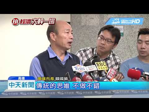 20190110中天新聞 韓國瑜力挺潘恆旭 「沒浪費資源」行銷高雄