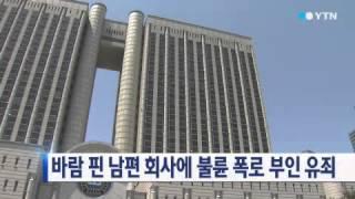 바람 핀 남편 회사에 불륜 폭로 부인 유죄 / YTN