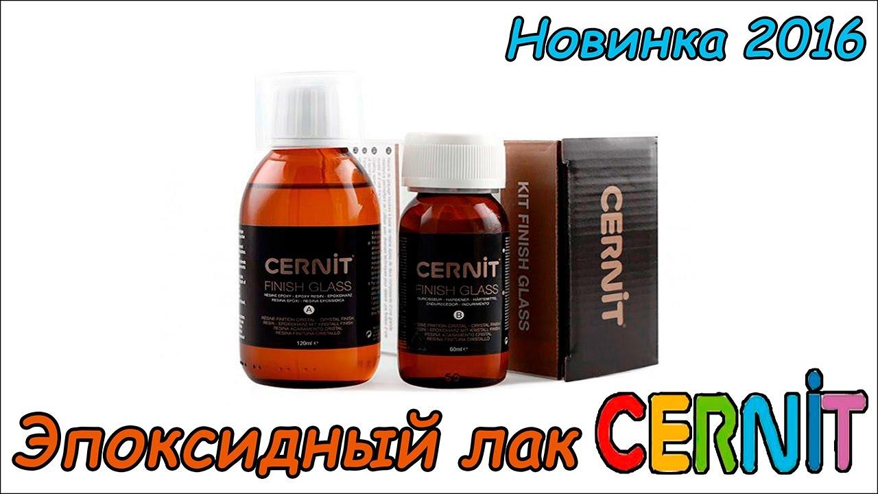 Эпоксидный лак Cernit - новинка 2016 года! ❤ Обзор и тест эпоксидной смолы ❤ Cernit kit finish glass